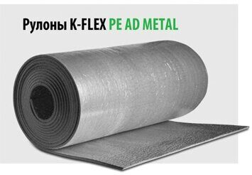 Рулон K-FLEX PE AD METAL 5мм *1000мм*20м