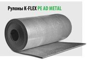 Рулон K-FLEX PE AD METAL 3мм *1000мм*30м